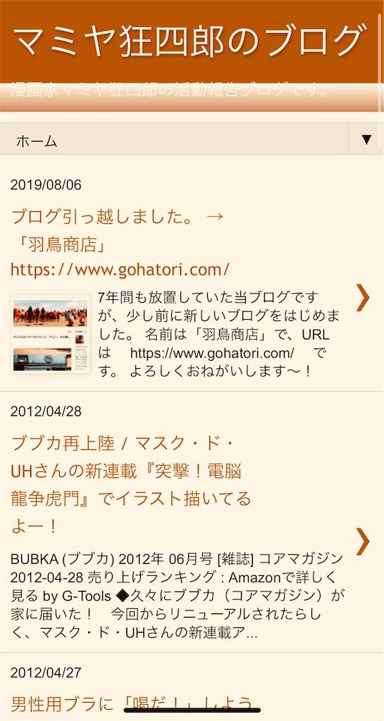 f:id:gohatori:20200521065234j:image