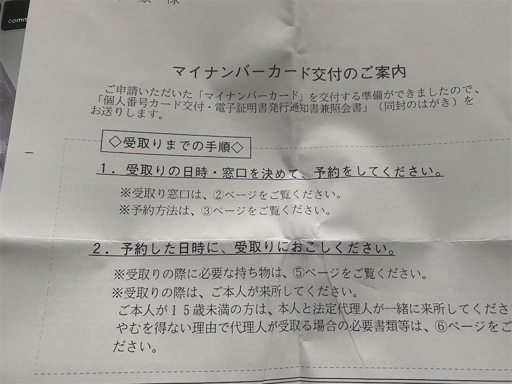 f:id:gohatori:20200522070806j:image