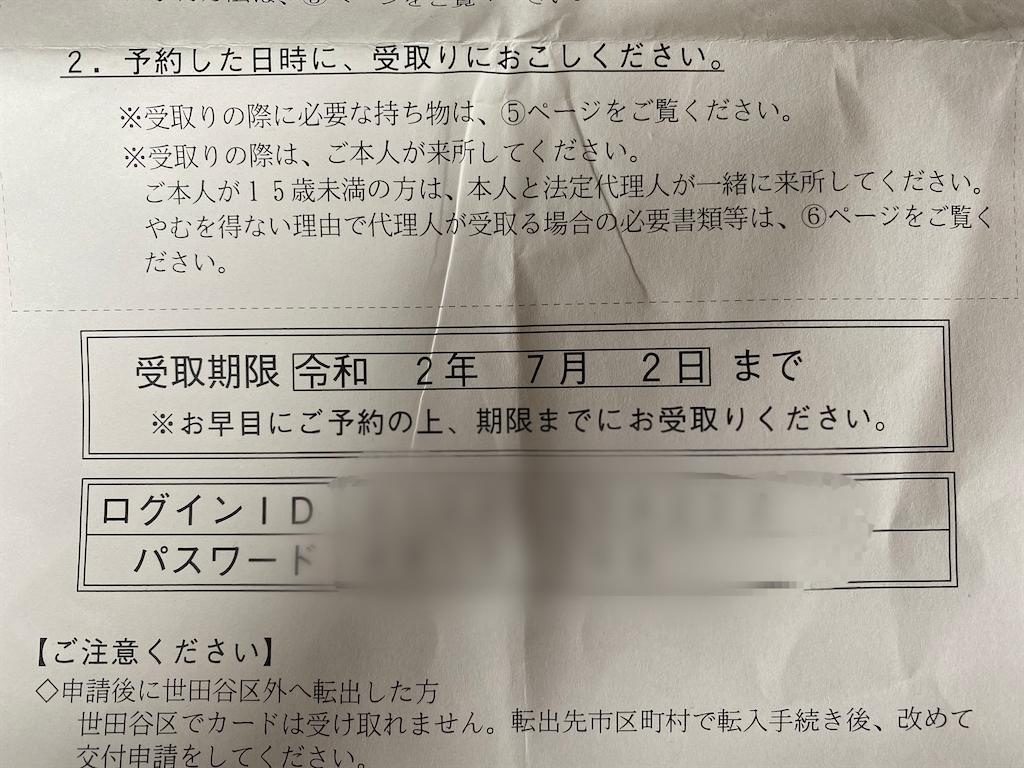 f:id:gohatori:20200523065241p:image
