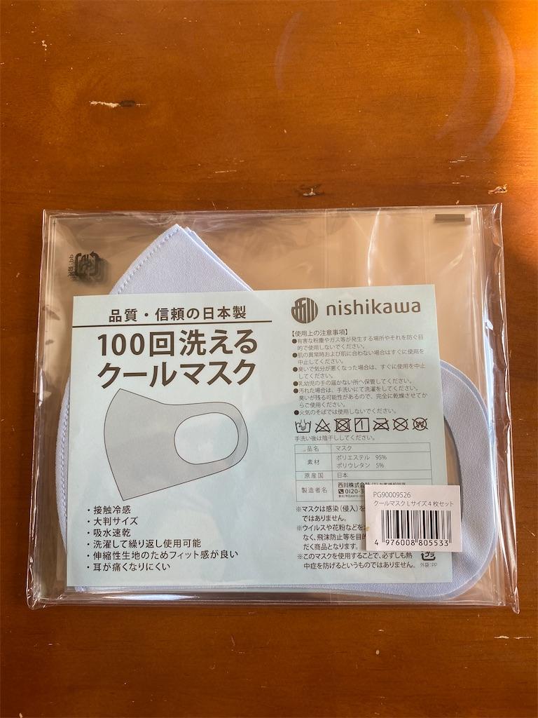 f:id:gohatori:20200702074109j:image