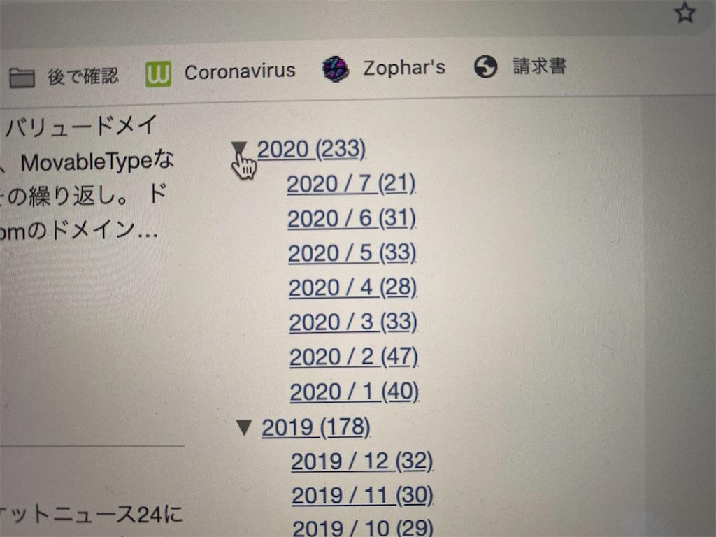 f:id:gohatori:20200719070522j:image