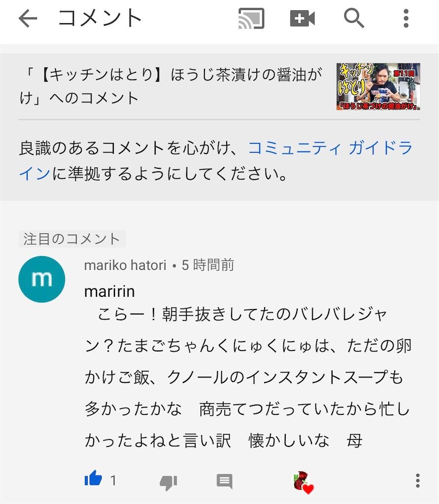f:id:gohatori:20200803063836j:image