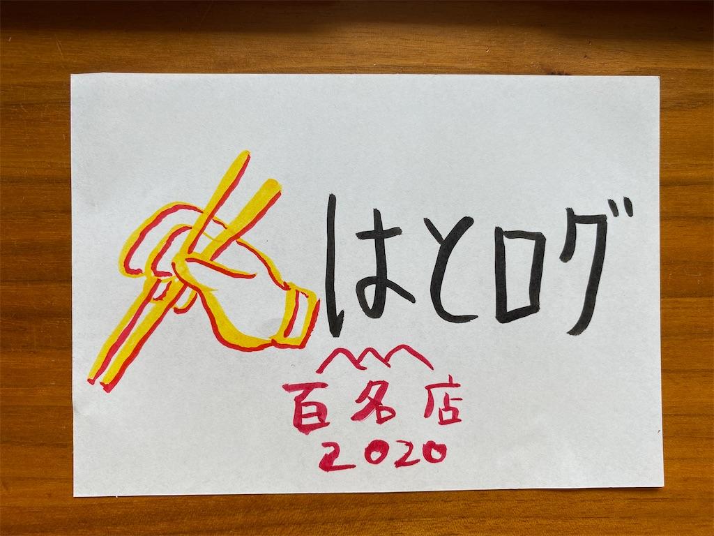 f:id:gohatori:20200823114828j:image