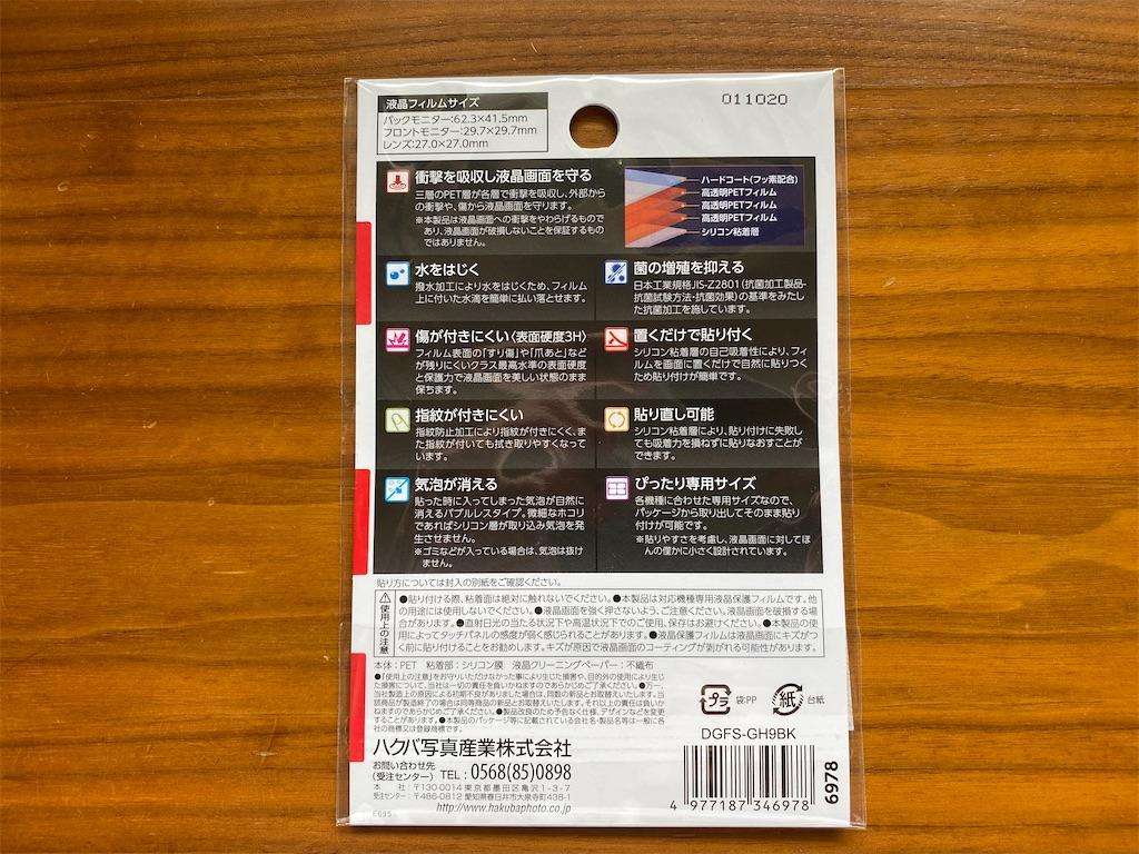 f:id:gohatori:20201012084759j:image