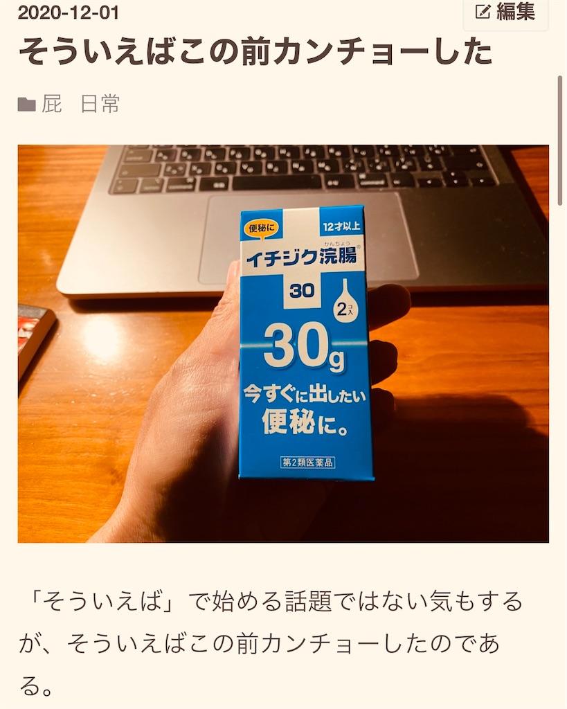 f:id:gohatori:20201204082345j:image
