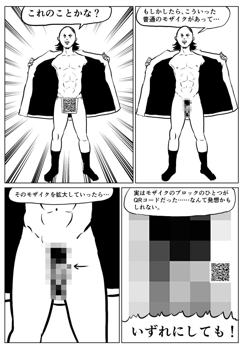 f:id:gohatori:20201207122719j:plain