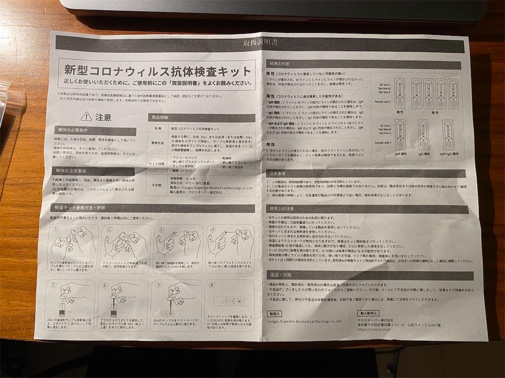 f:id:gohatori:20201225184737j:image