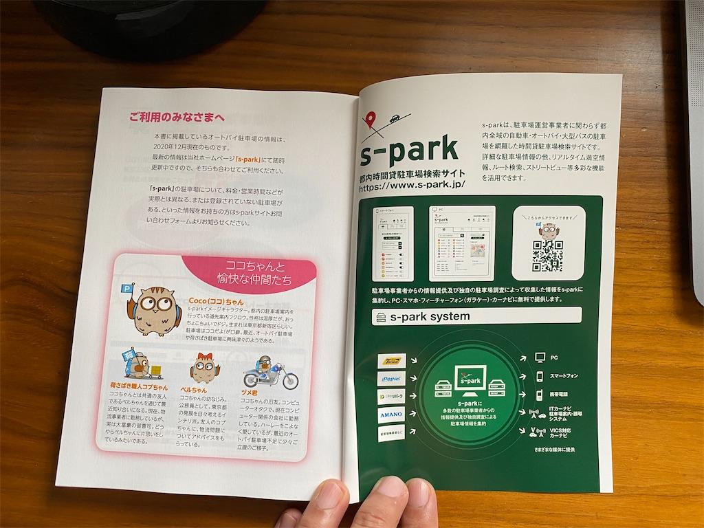 f:id:gohatori:20210506081752j:image