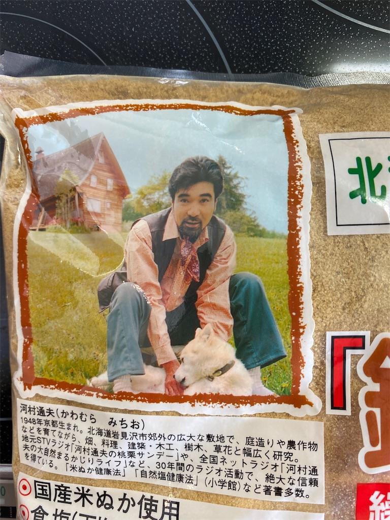 f:id:gohatori:20210620114254j:image