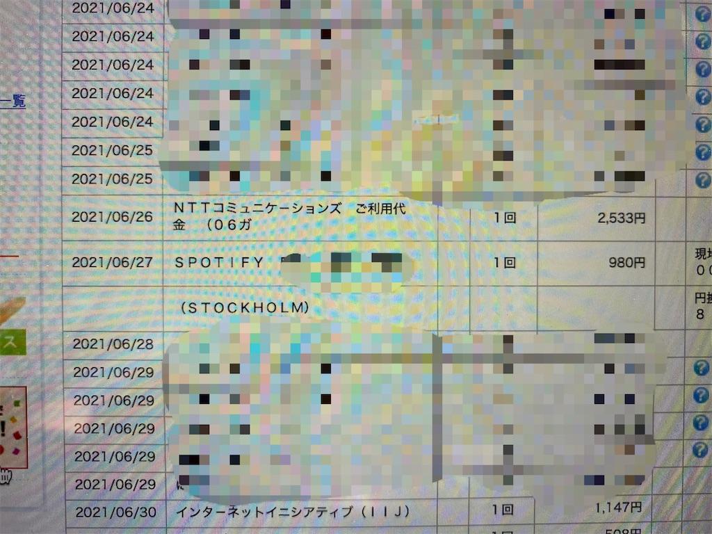 f:id:gohatori:20210726073803j:image