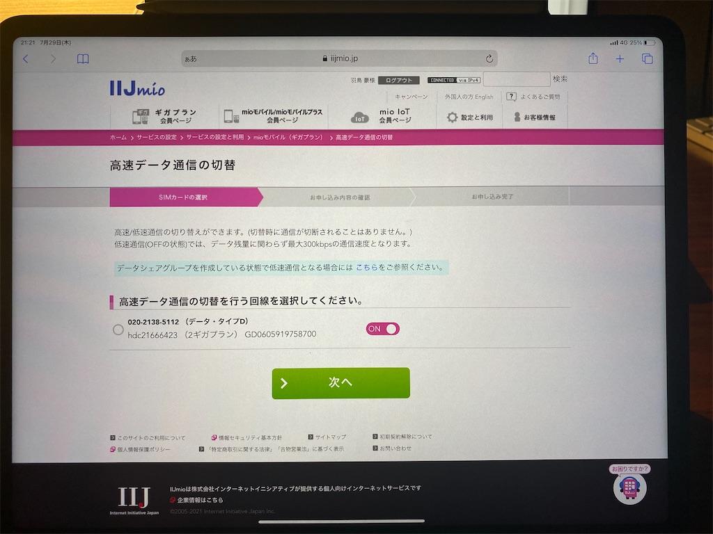 f:id:gohatori:20210803055508j:image