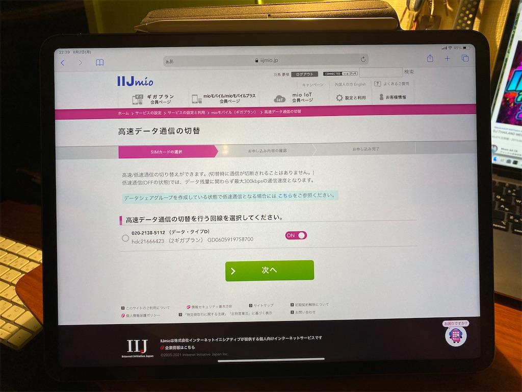 f:id:gohatori:20210803055643j:image