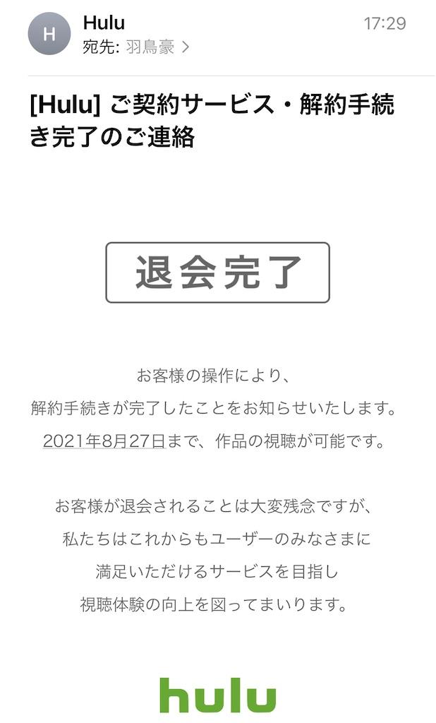 f:id:gohatori:20210822213602j:image