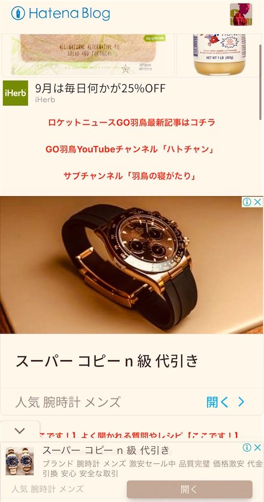 f:id:gohatori:20210912091245j:image