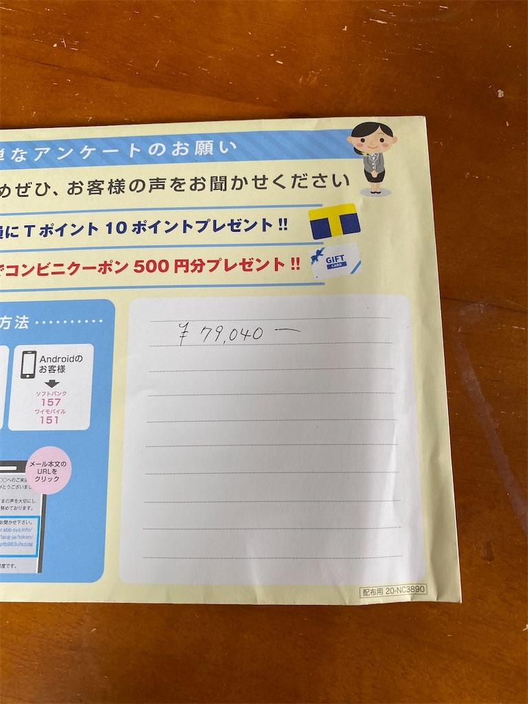 f:id:gohatori:20210918121302j:image