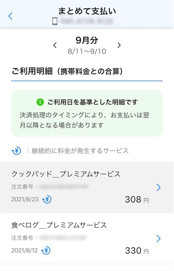 f:id:gohatori:20210920084549j:image