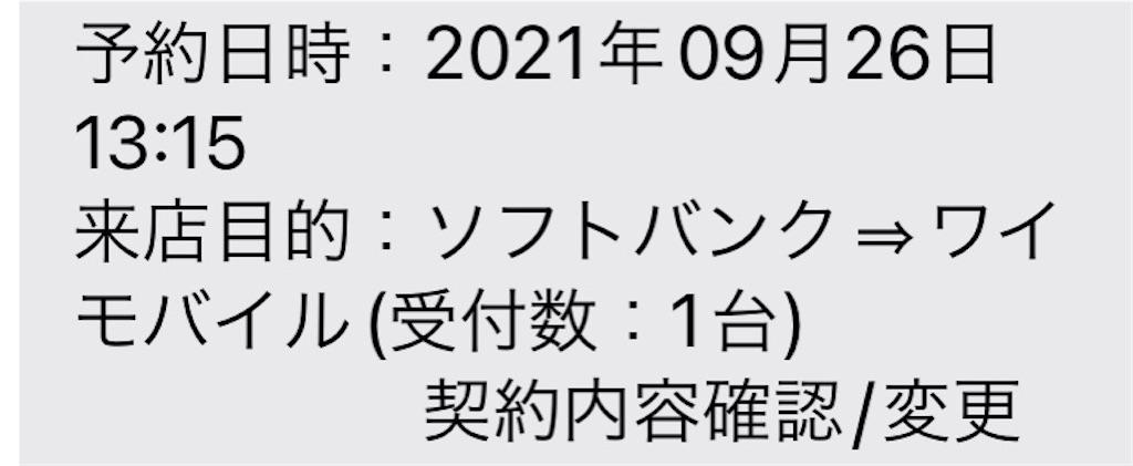 f:id:gohatori:20210926140837j:image