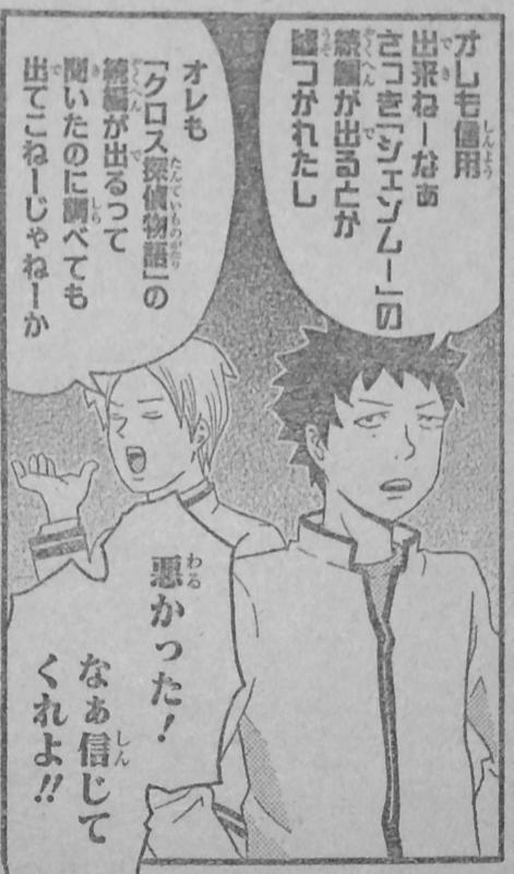「週刊少年ジャンプ」2015年18号285ページ