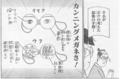 「週刊少年ジャンプ」2016年17号494ページ