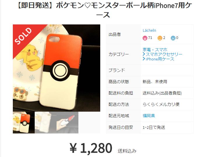 ポケモンのiPhone7ケース