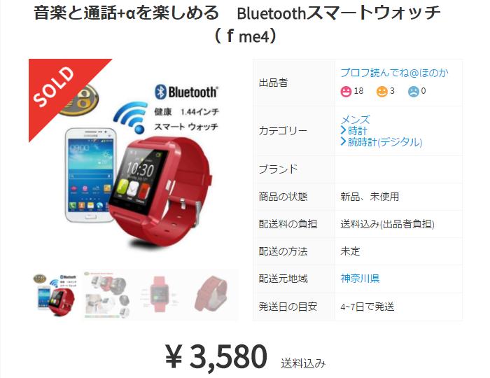 Bluetoothスマートウォッチ