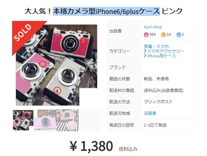 本格カメラ型iPhone6/6plusケース