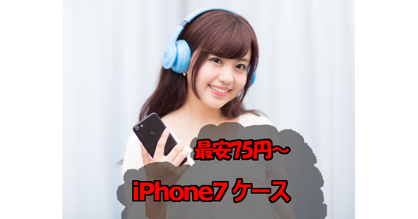 アリエクスプレス-iPhone7ケース