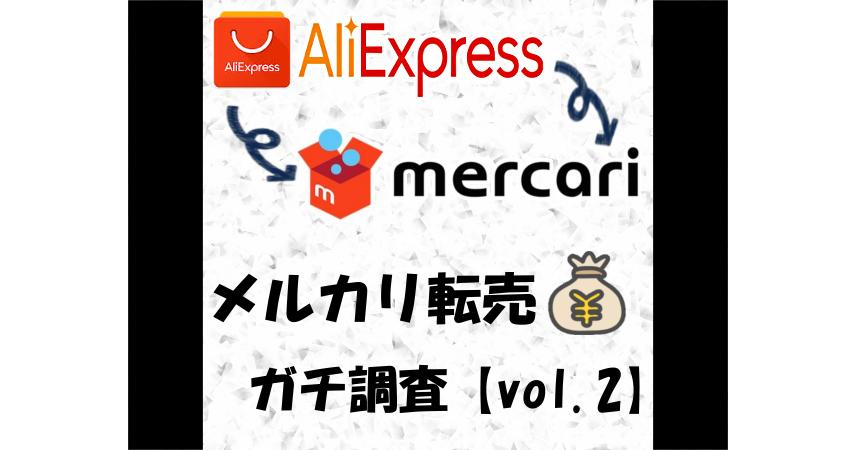 AliExpress-メルカリ転売