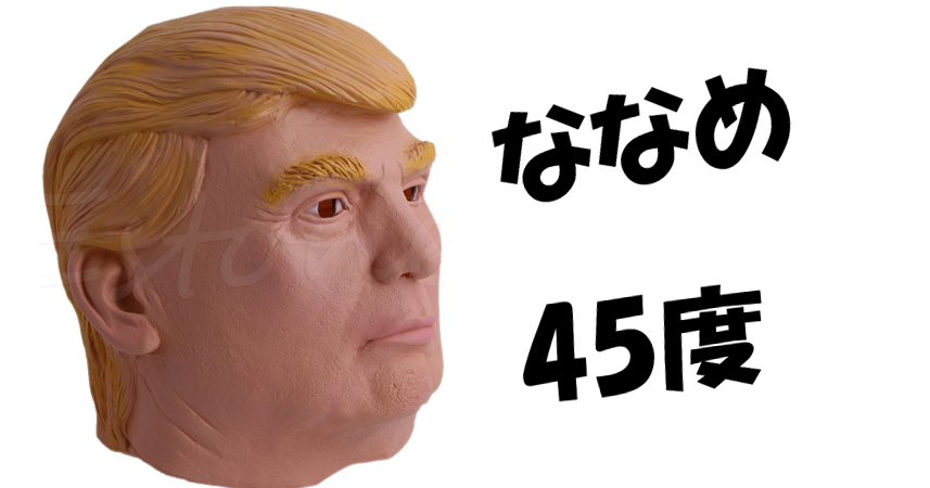 トランプ-マスク