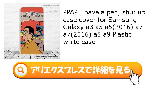PPAP-iPhoneケース