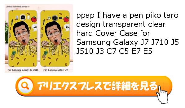 PPAP-Galaxy