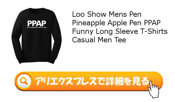 PPAP-ロンT