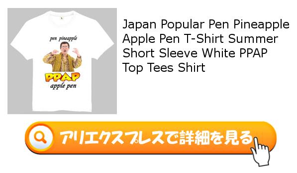 ピコ太郎Tシャツ
