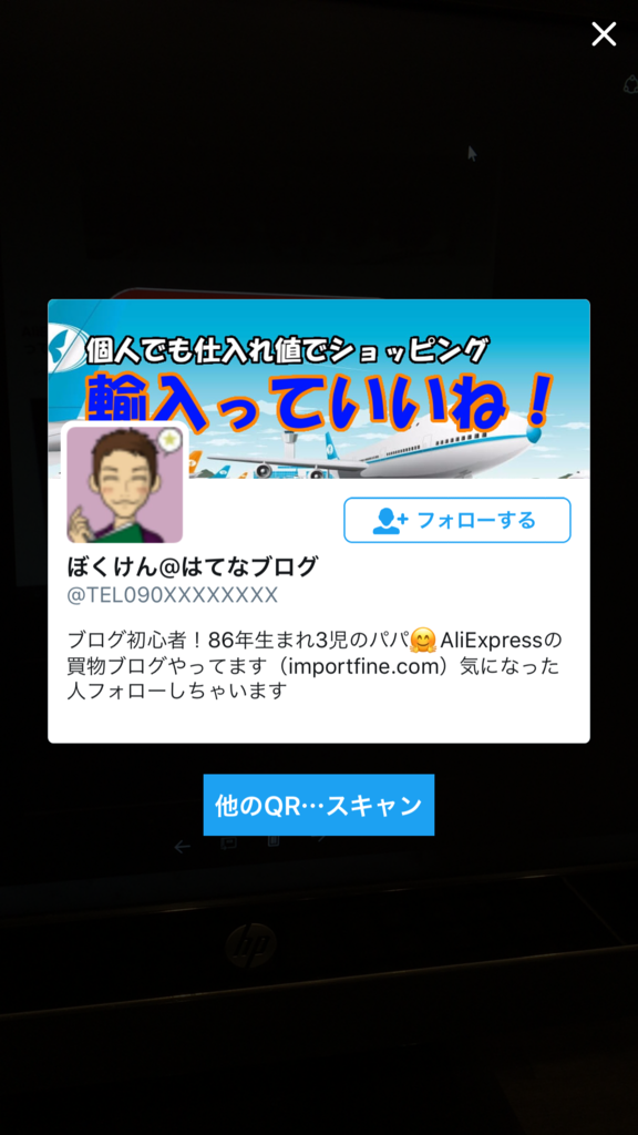 Twitter-QRコード