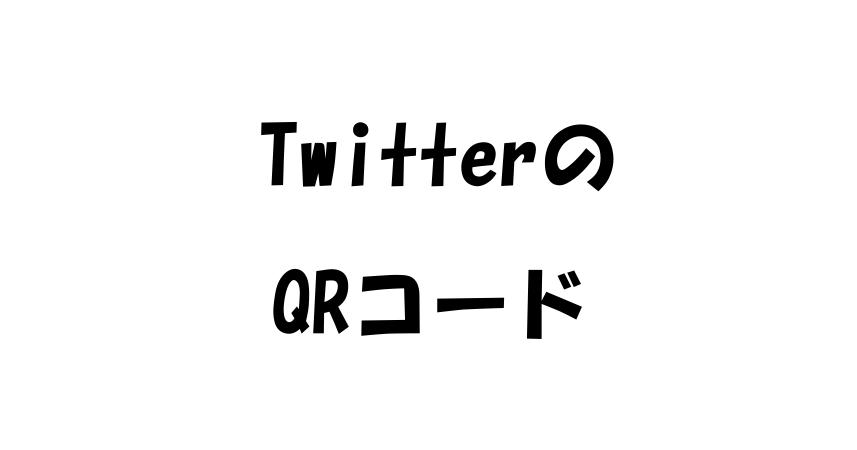 Twitter-ブロガー交流