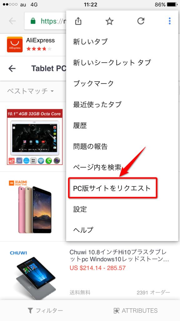 Chrome-PCサイト