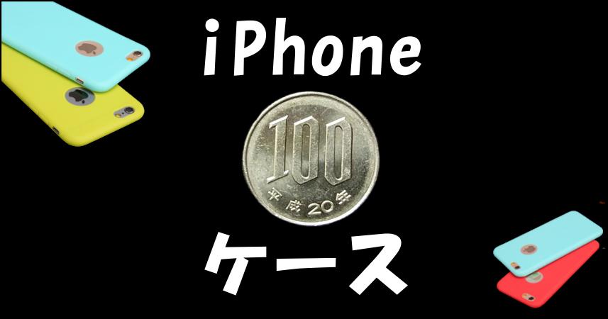 iPhone7ケース-100円