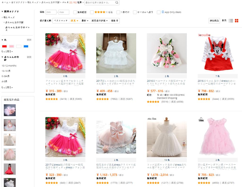 赤ちゃん-ドレス