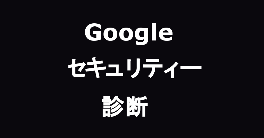Googleのセキュリティー診断