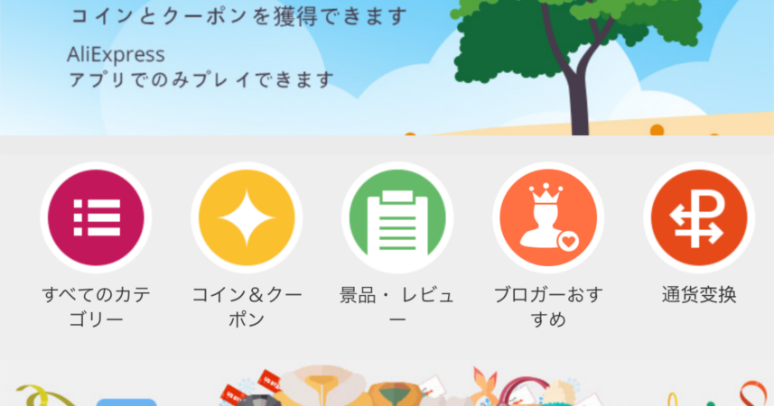 AliExpress-アプリ-コイン