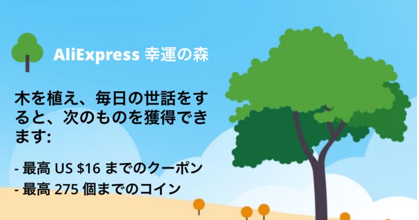 AliExpress幸運の森