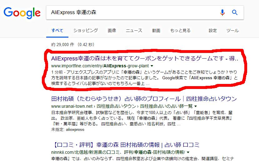 検索エンジン-早く表示