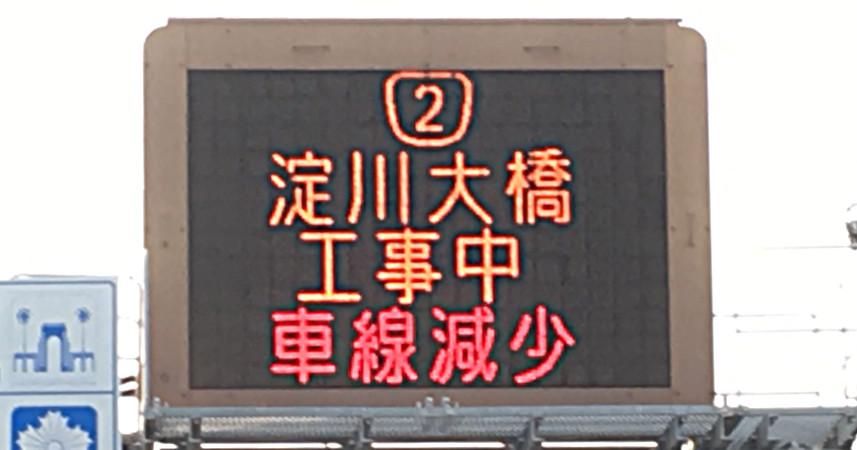 淀川大橋工事の案内表示