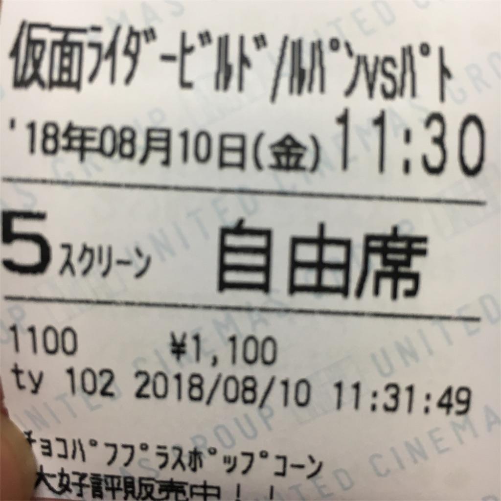 f:id:gojira-nikki:20180810163904j:image