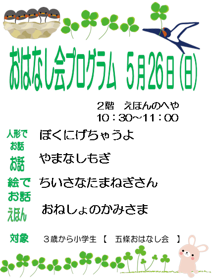 f:id:gojolibrary:20190516165321p:plain