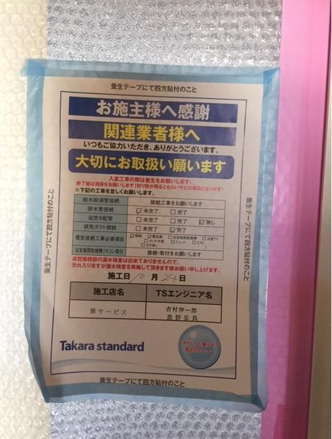 f:id:gokaku-fudosan:20191025161650j:plain