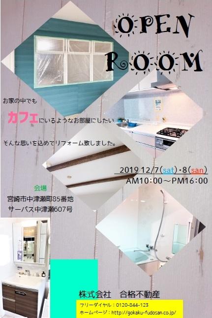 f:id:gokaku-fudosan:20191203114943j:plain
