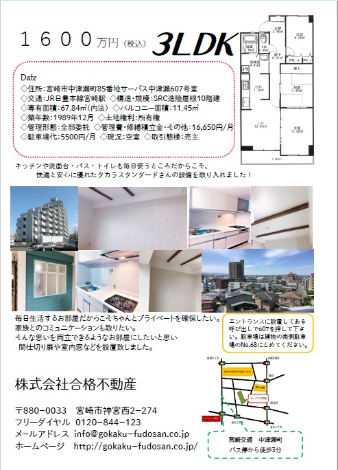 f:id:gokaku-fudosan:20191203120312j:plain