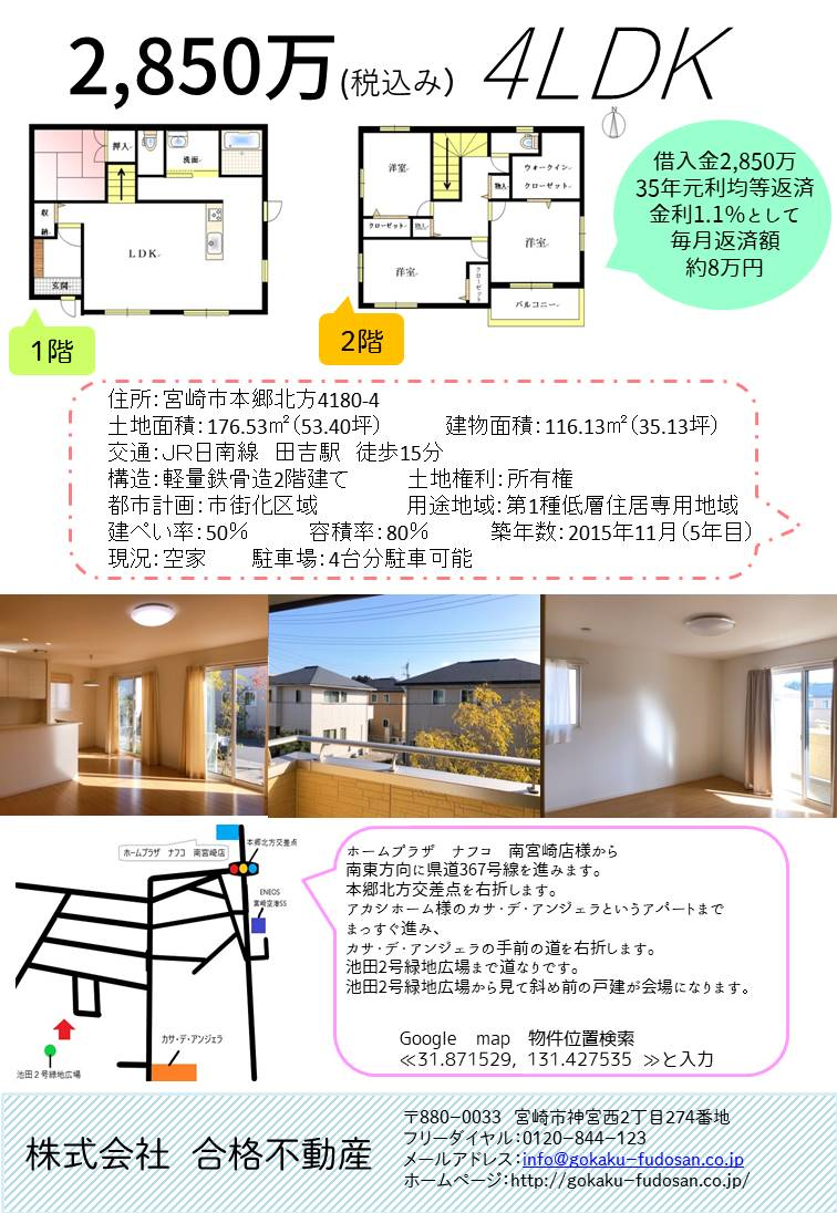 f:id:gokaku-fudosan:20200208175815j:plain