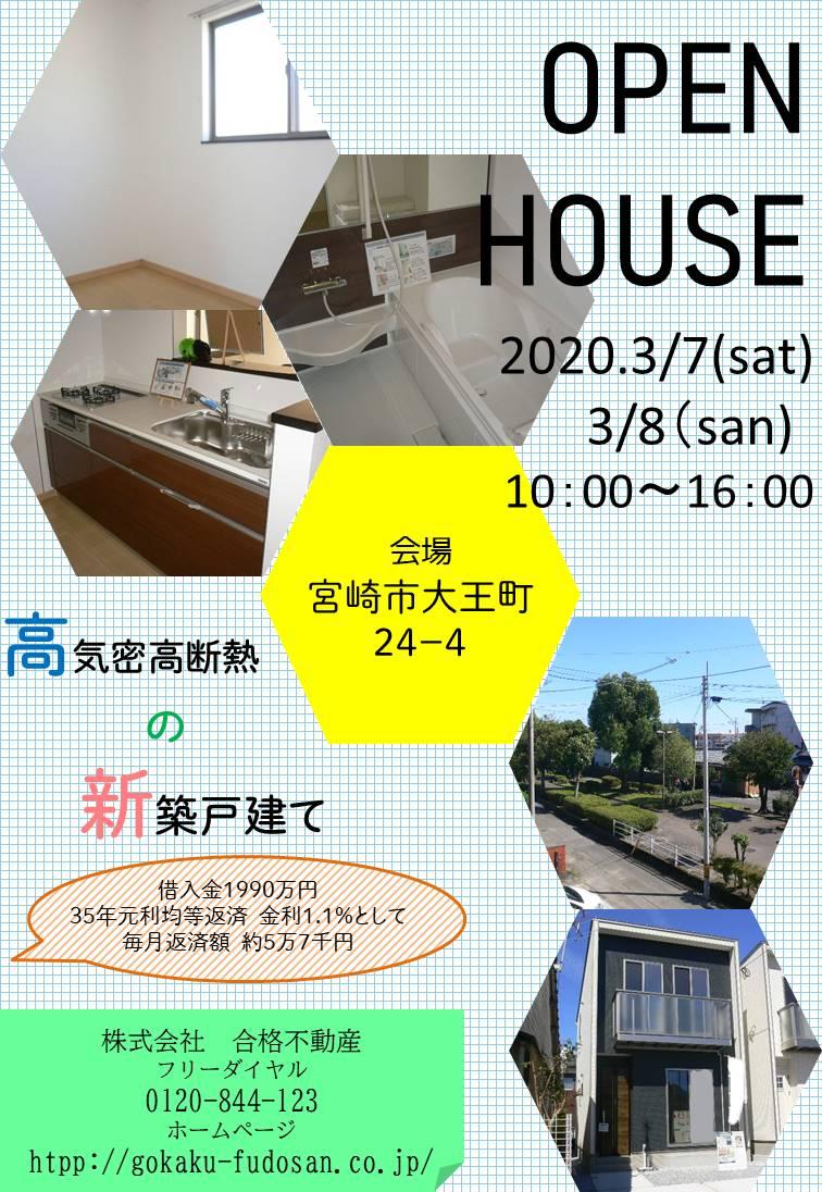 f:id:gokaku-fudosan:20200306182040j:plain